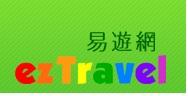 易遊網旅遊