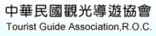 中華民國觀光導遊協會